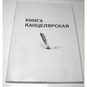 КНИГА КАНЦ А4 48Л КВ-1 ГАЗ КЛ