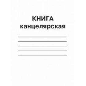 КНИГА КАНЦ А4 96Л КВ-2 ГАЗ КЛ