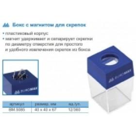 БОКС Д/СКРЕПОК МАГН ВМ-5085