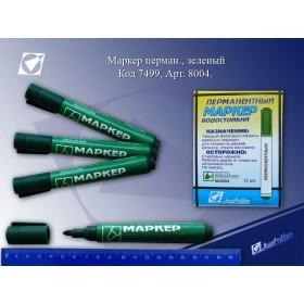 МАРКЕР 8004 ПЕРМ.  ЗЕЛЕН.