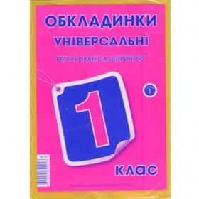 ОБЛОЖКА 1 КЛ 150 МКР флуоресцентна