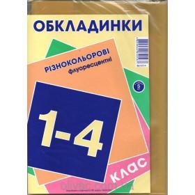 ОБЛОЖКА 1-4 КЛ 175 мик с наклейками 5 шт